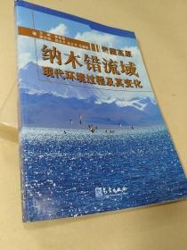 青藏高原纳木错流域现代环境过程及其变化