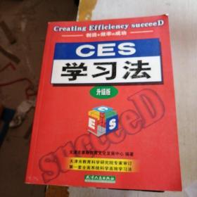 CES学习法:开创版