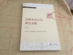 语料库语言学:研究实践