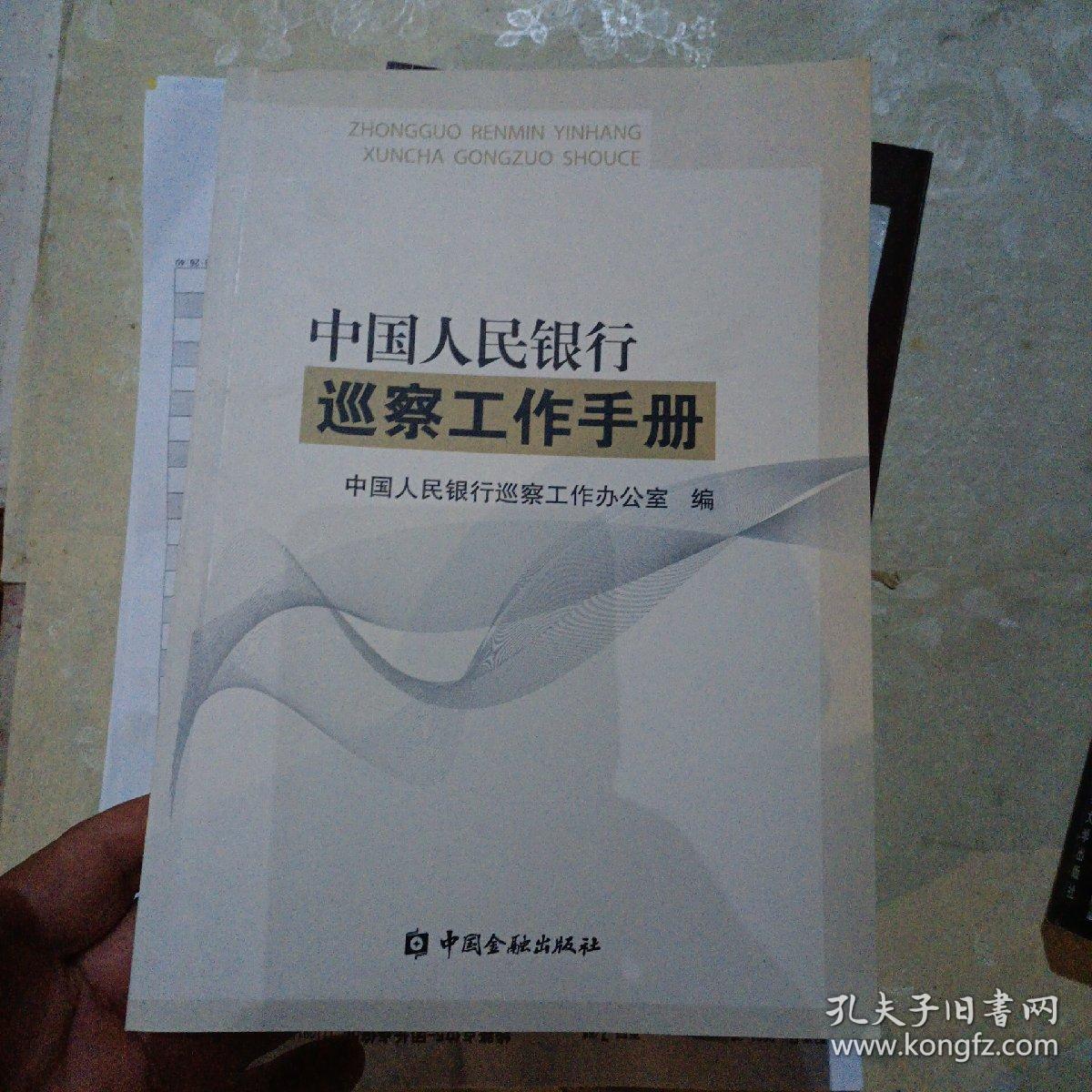 中国人民银行巡察工作手册