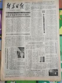 新华日报1980年12月25日