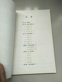 从楷书向行书过渡规范技法 库存书 参看图片