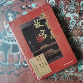 这里是故宫(阎崇年、朱诚如口碑推荐,故宫文化深度打卡游,共赴五千年中华文明飨宴)