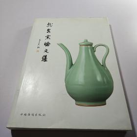 龙泉窑论文集