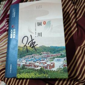中国国家人文地理:铜川