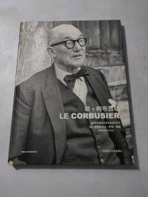 世界著名建筑大师作品点评丛书:勒·柯布西耶