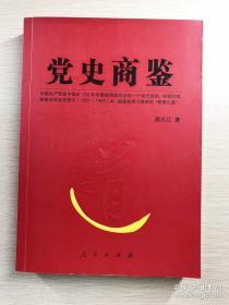 党史商鉴:管理类的好书,了解 乌合之众如何成为虎狼之师