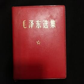 《毛泽东选集》一卷本 有盒 人民出版社 1968年北京1版1印 私藏 品佳.书品如图