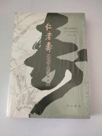 仁者寿:文化名人的学术人生(全新未拆封)