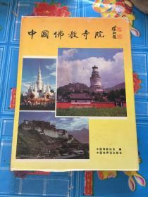 中国佛教寺院:[图集]