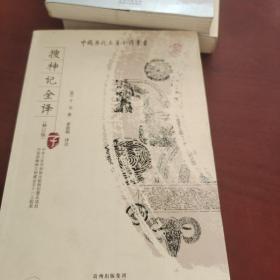 搜神记全译〈修订版〉