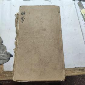 民国古籍  幼学琼林   卷一   卷二   卷三   卷四   后面可能少几页   四卷合订一册