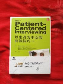 以患者为中心的面谈技巧
