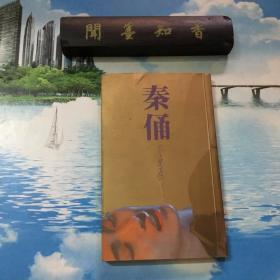 老小说  李碧华小说精品系列   秦俑      库存书  内页无写划