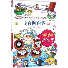 料理中的数学 (韩)申惠英 著;王雨婷 译 二十一世纪出版社9787556816682正版全新图书籍Book