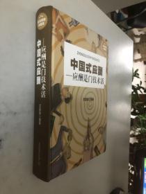 中国式应酬:应酬是门技术活