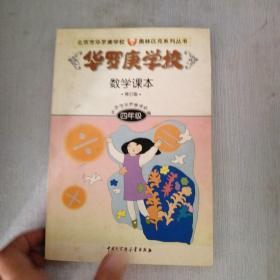 华罗庚学校数学课本 修订版四年级