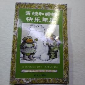 青蛙和蟾蜍 快乐年年  (包邮挂刷)