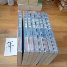 世界童话名著     连环画    (全套八册)