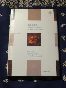 《艺术或生活 图说伦勃朗 艺术和道德》