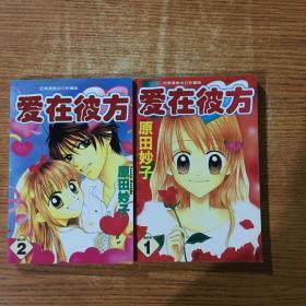 漫画 爱在彼方 全二册