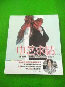 巾艺求精:最简单、最有型的丝巾美丽造型书