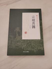 云破月圆/民国通俗小说典藏文库