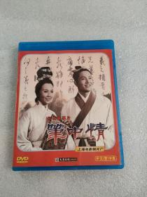 DVD彩色故事片 笔中情