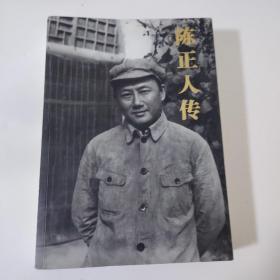陈正人传(5人签赠)