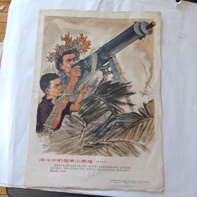战斗中的越南小英雄(勇敢的小助手,两个小哨兵,复仇的竹尖,野蜂战敌人)4张