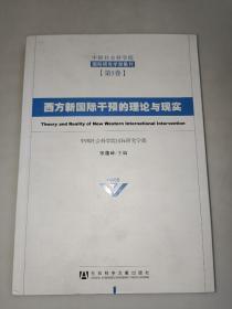 中国社会科学院国际研究学部集刊(第5卷):西方新国际干预的理论与现实  一版一印