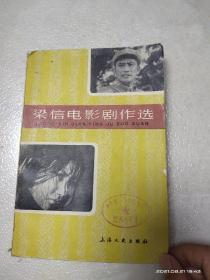 梁信电影剧作选