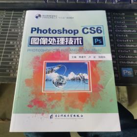 Photosshop CS 6 图像处理技术