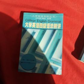 大学英语四级语法精讲