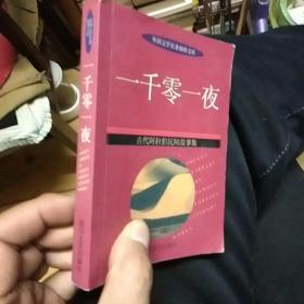 外国文学名著袖珍文库:一千零一夜(古代阿拉伯民间故事集)