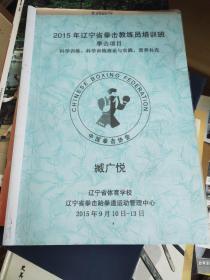 2015年辽宁省拳击教练员培训班