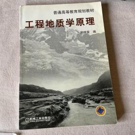 工程地质学原理