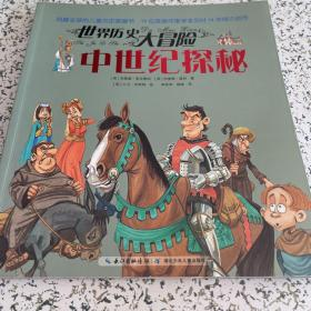 世界历史大冒险·中世纪探秘(风靡全球的儿童历史图画书,19位英美作家学者历时14年倾力创作,版权销售至20个国家及地区)