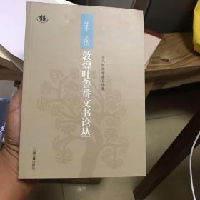 朱雷敦煌吐鲁番文书论丛