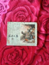 《七十年代连环画:清兵入塞(李自成之一)》(施大畏等 绘画,上海人民美术出版社1978年一版一印)