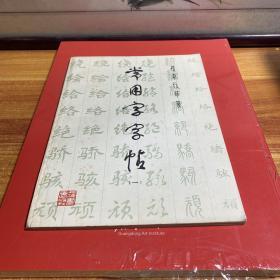 常用字字帖(一