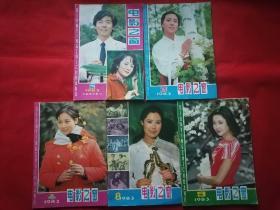 电影之窗(1983年第2-3-4-8-9期)