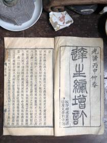 光绪木刻线装本中医书《达生编》(上卷)