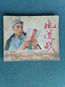 64开,1970年,内有毛语录,林指示(天津人民美术出版社)《地道战》