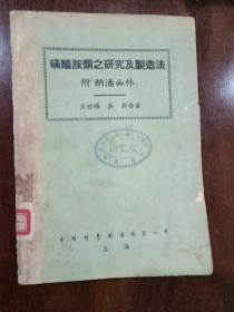 磺醯胺类之研究及制造法(附潘纳西林)民国34年初版
