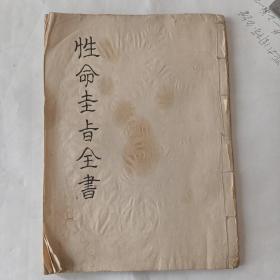 性命圭旨全书(手抄本)