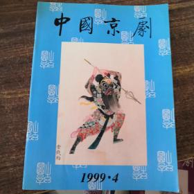 中国京剧1999年第4期