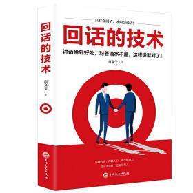 回话的技术❤ 高文斐 吉林文史出版社9787547259863✔正版全新图书籍Book❤