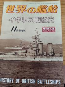 世界舰船 1990 11增刊 英国战列舰