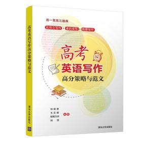 高考英语写作高分策略与范文
